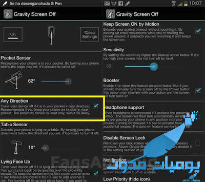 gravity screen of 1 - تطبيق لتشغيل و إقفال الهاتف دون القيام بلمس الشاشة أو الظغط على أي زر !