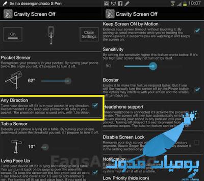 gravity screen of 2 - تطبيق لتشغيل و إقفال الهاتف دون القيام بلمس الشاشة أو الظغط على أي زر !