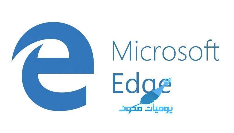 image - ميكرسوفت اخيرا تقوم باصلاح الثغرة الامنية في المتصفح الخاص على Edge