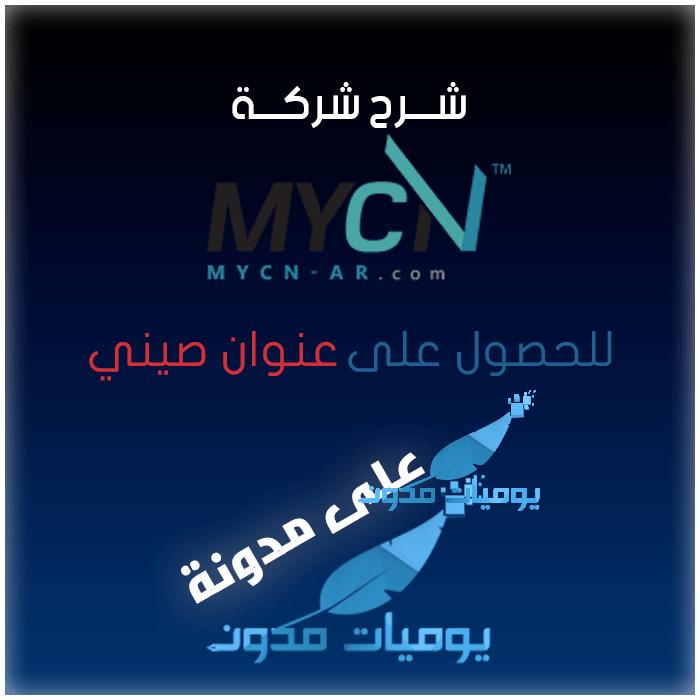 743112968 - شركة التجميع mycn  بالصين (تحديث)