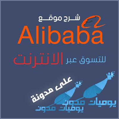 ali1 - شرح موقع علي بابا للتسوق