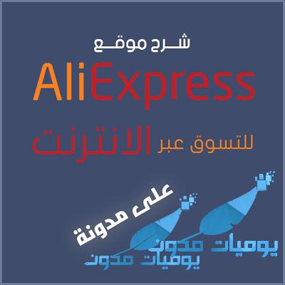 ali20 - شرح موقع علي إكسبرس للتسوق