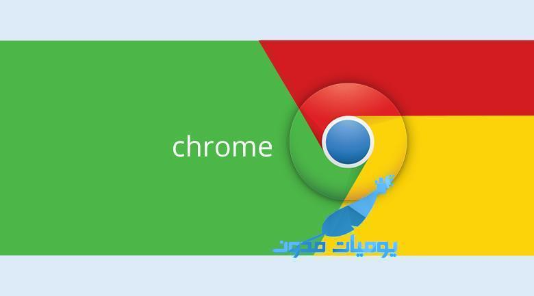google chrome - 6 نصائح لتحسين استخدام Chrome على هاتفك