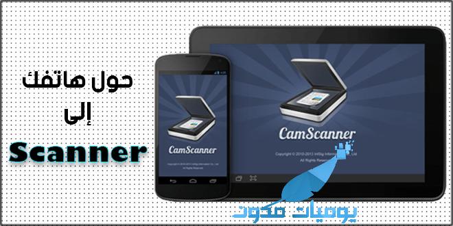 image 1 - أفضل تطبيق لتحويل هاتفك إلى سكانر Scanner