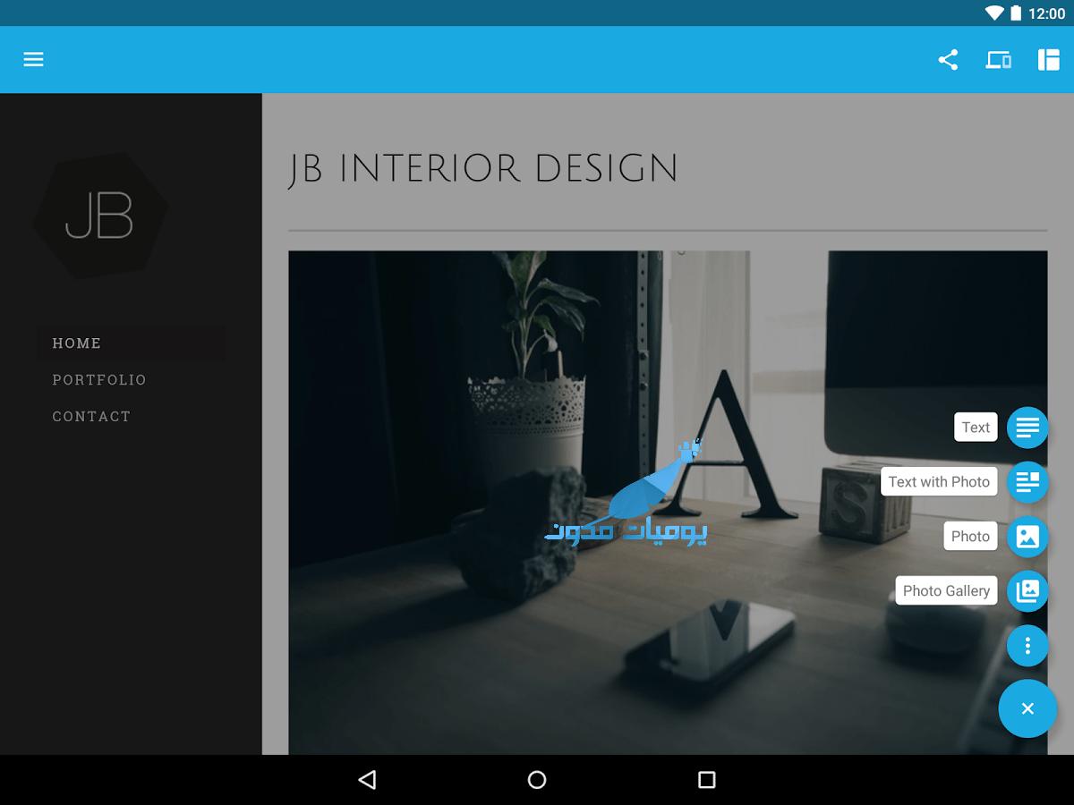 تطبيق تصميم المواقع