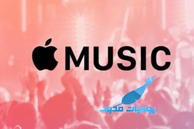 Apple Music قريبا على WWDC بتحديثات عملاقة على iOS 10