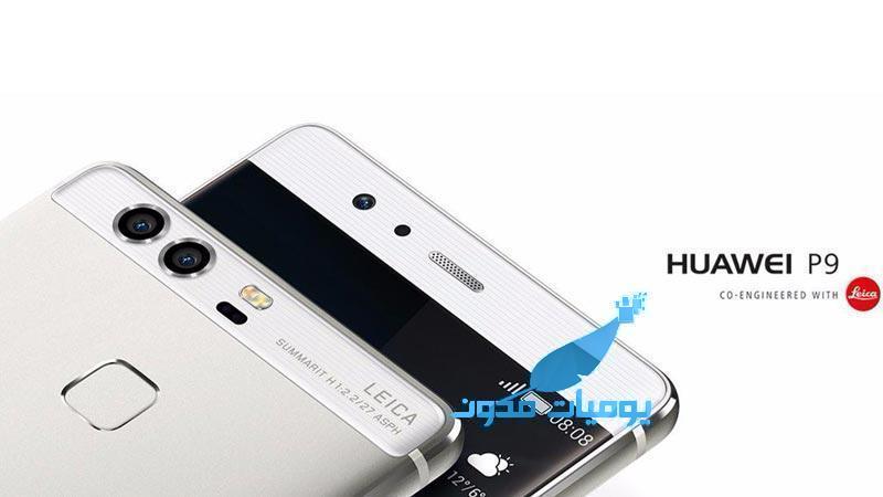 Huawei P9 بين الإيجابيات و السلبيات