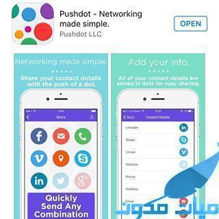 Pushdot : التطبيق الإمارتي يحوز على جائزة APPY السادسة