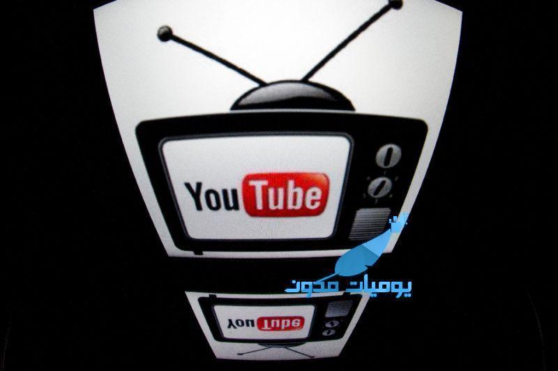 YouTube Unplugged عرض اليوتوب للبث التلفزيوني بإشتراك $ شهريا