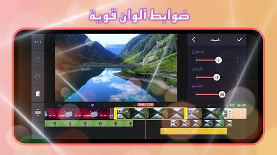 image5 - شرح برنامج kinemaster بالصور و8 طرق لـ استخدام برنامج كين ماستر kinemaster بالتفصيل