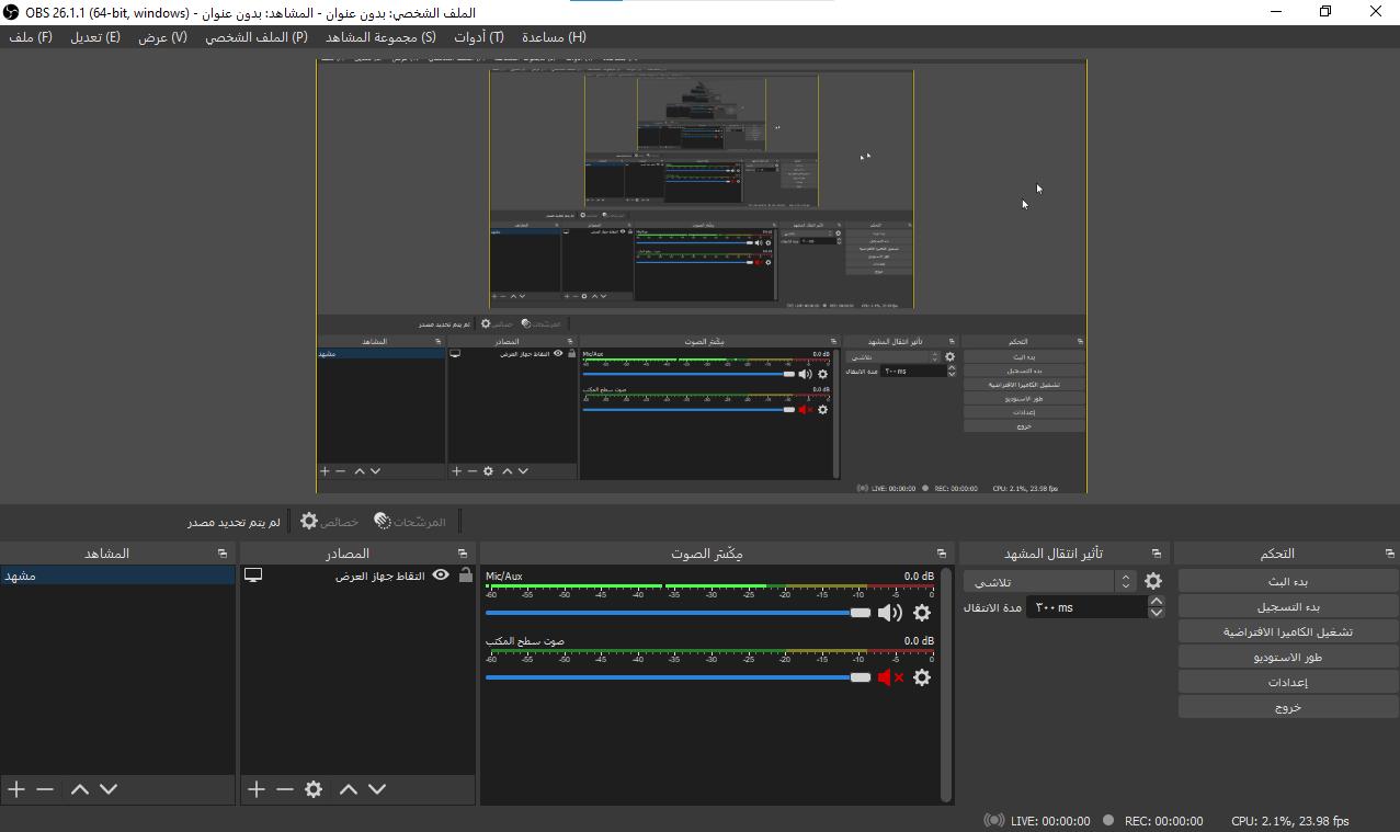 الشاشة 2021 07 03 155001 - كيفية تشغيل برنامج obs studio